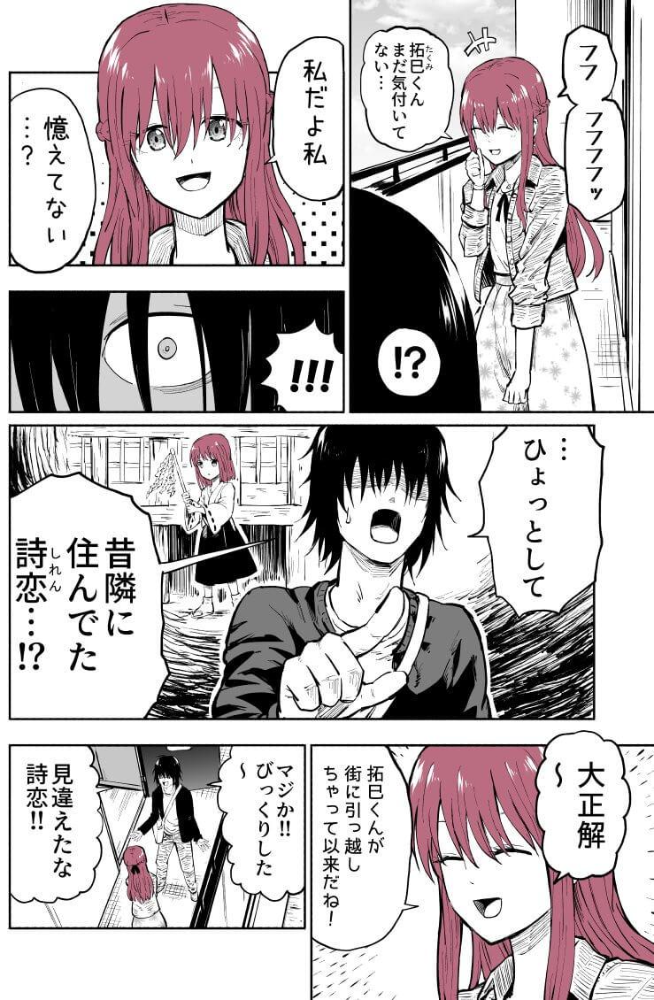 アンケート機能で進むギャルゲー漫画03