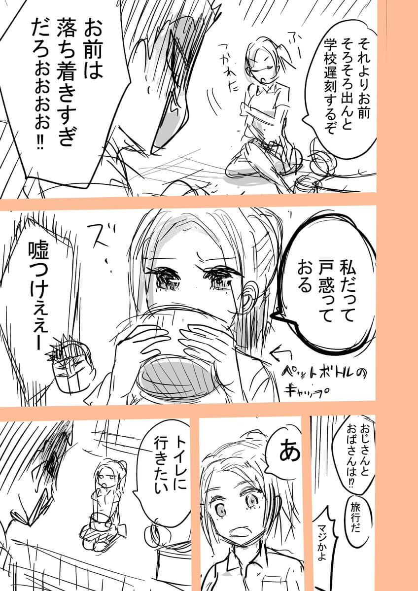 幼馴染の女の子に振り回される話02