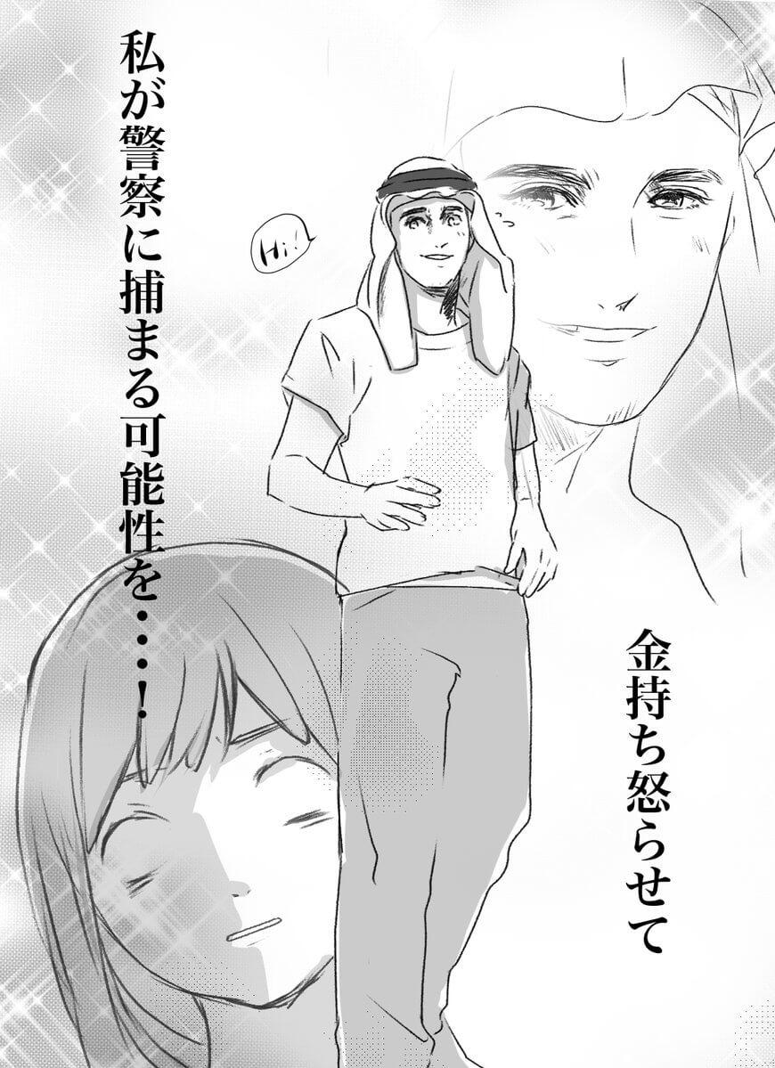 日本に住む女子の欲望を叶えた漫画を描きました04