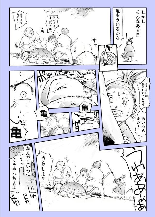 亀を助けられなかった浦島太郎03