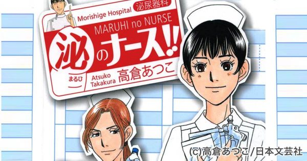 maruhino_nurse_eye