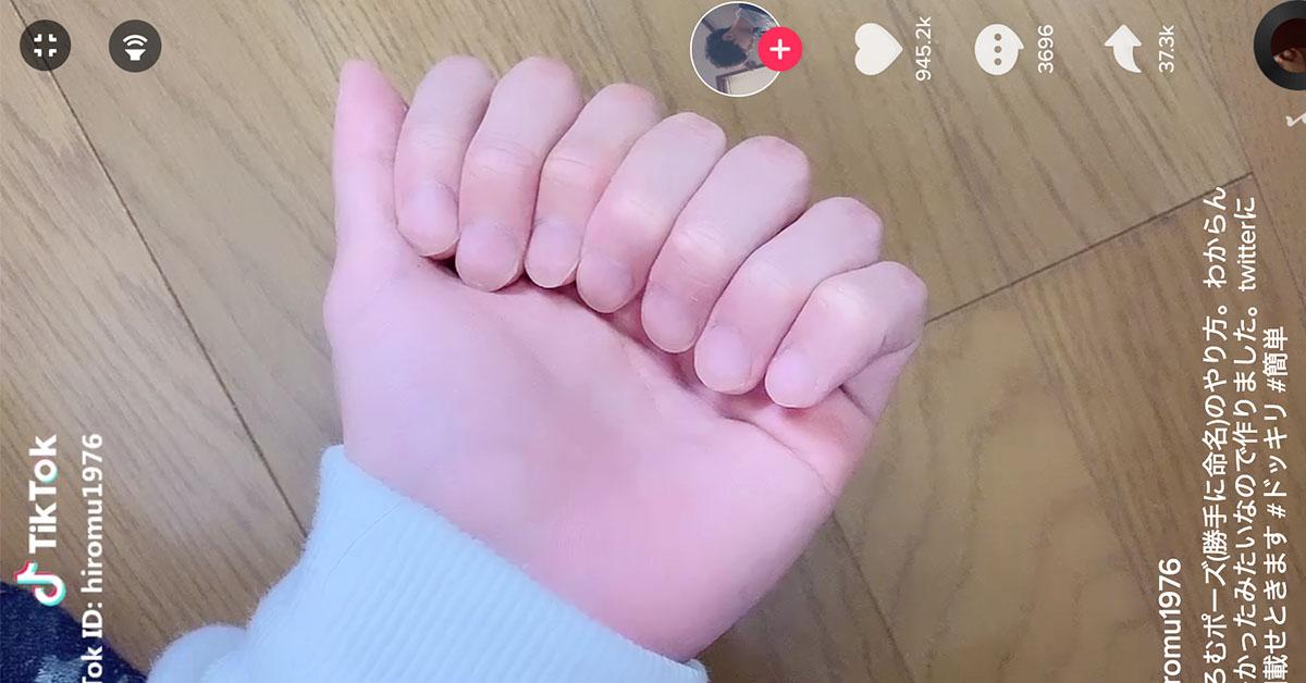 どうなってるかわかる?動画「8本指のやり方」がスゴすぎる件