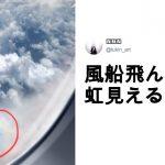 飛行機の窓から見えた奇跡の光景。さらに驚きの事実が…