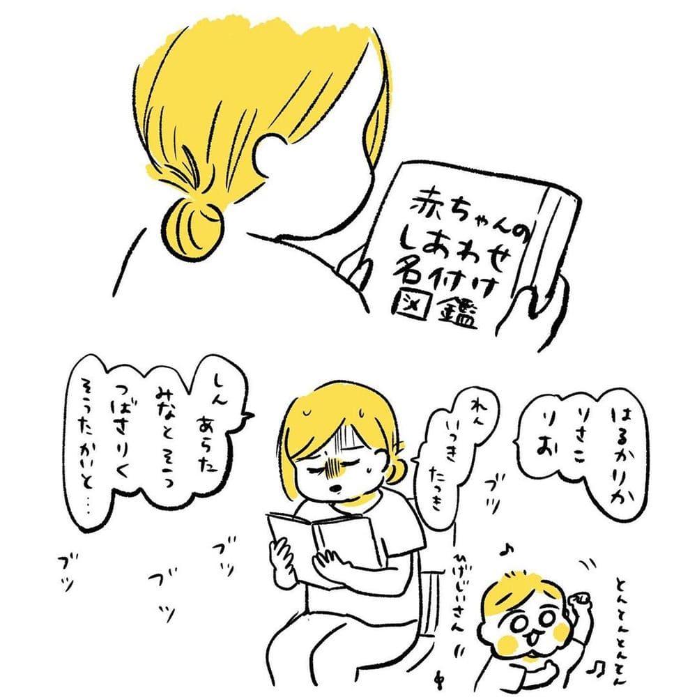 子ども ママ 読み聞かせ 名前