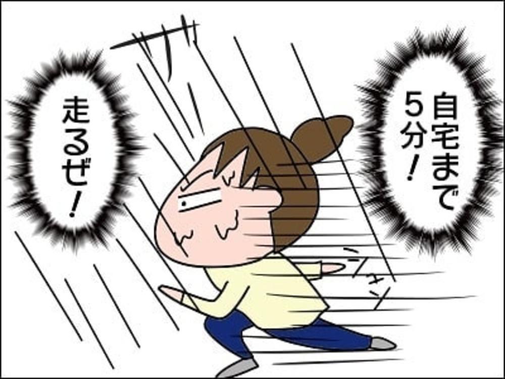 母 帰り道 雨 走る 車 不審者