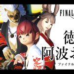 『ファイナルファンタジー XIV』が、徳島市の「阿波おどり」に参戦!?