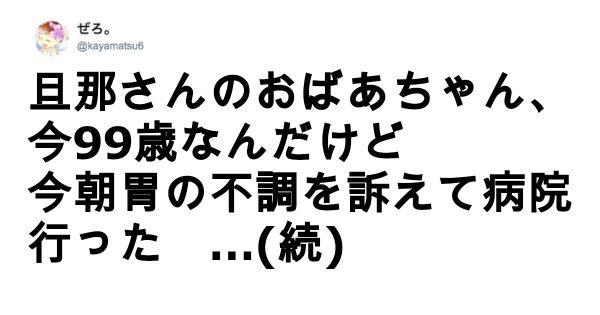 99歳のおばあちゃんが胃の不調を... → 診断結果に日本が笑った