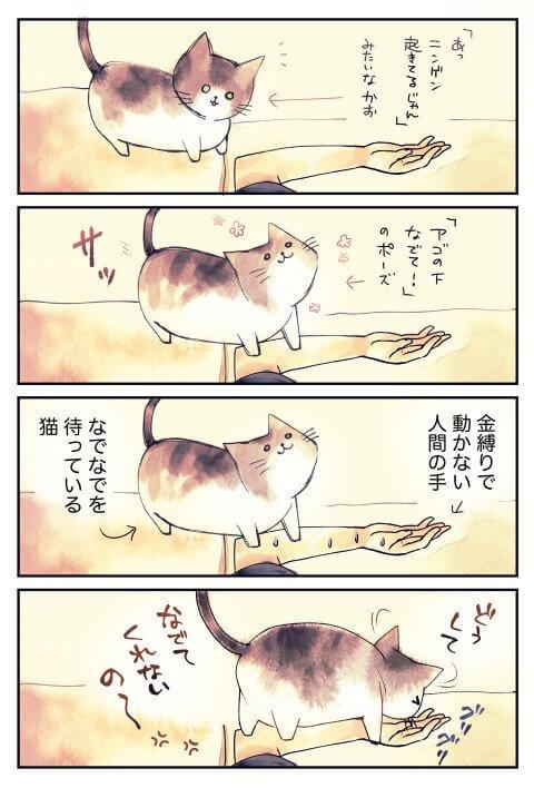 金縛り 漫画