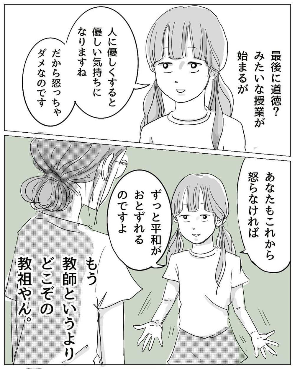 学校 遊び 子ども 母
