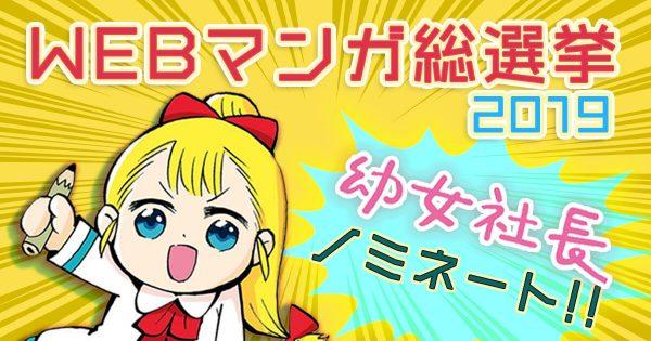 web_manga_sousenkyo_eye