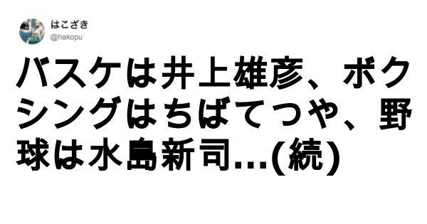 「東京五輪のポスターは漫画家が種目別に」最高のアイデアに反響