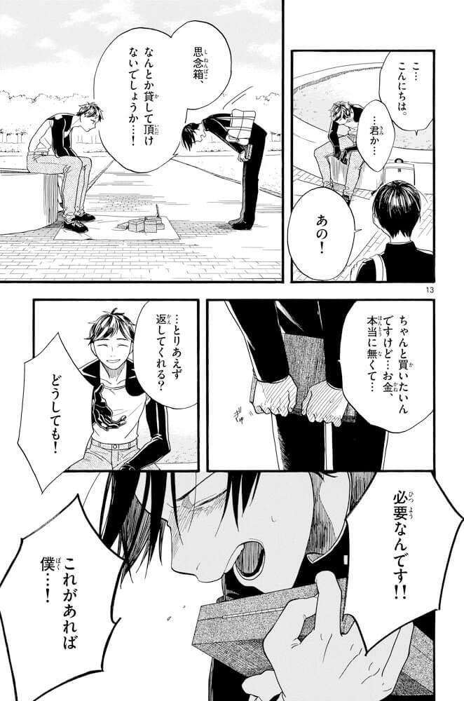 ぺーじ4-2