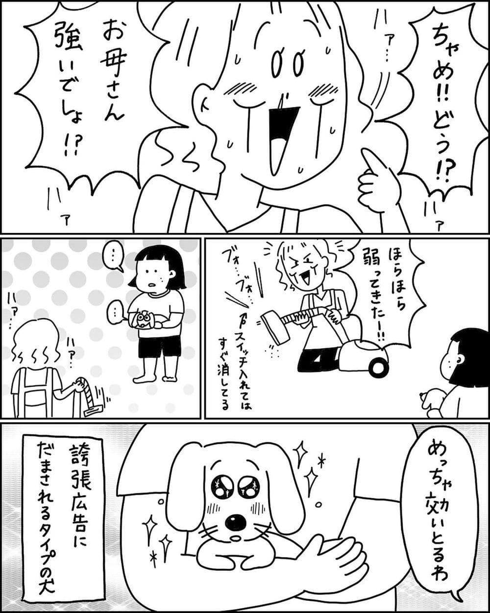犬 ペット 掃除機 母