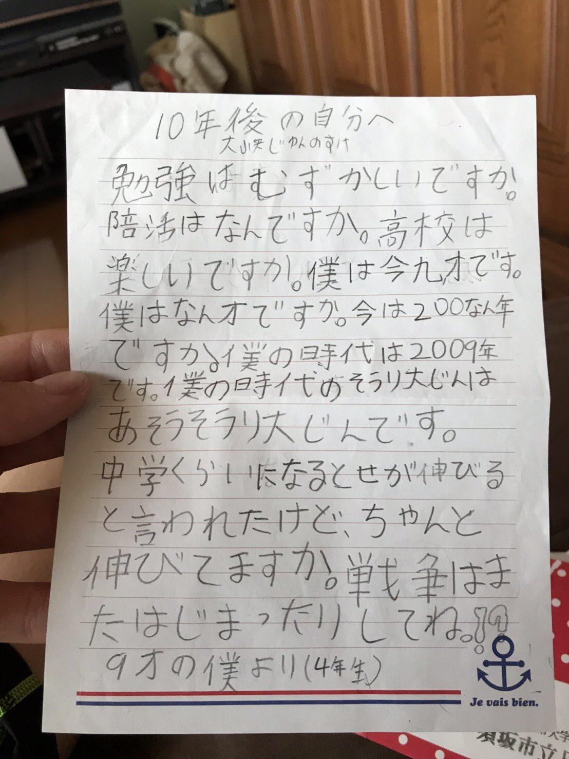 手紙 子供 大人 10年