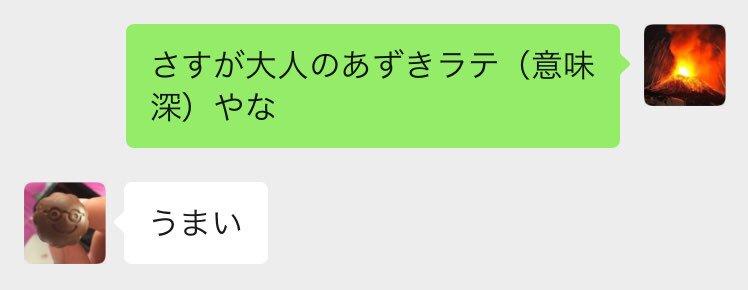 パピコ アイス 空目 セクシー LINE