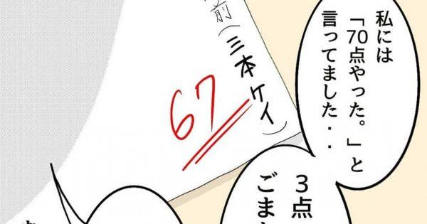 保護者面談 漫画 三本阪奈 @mimoto19hanna