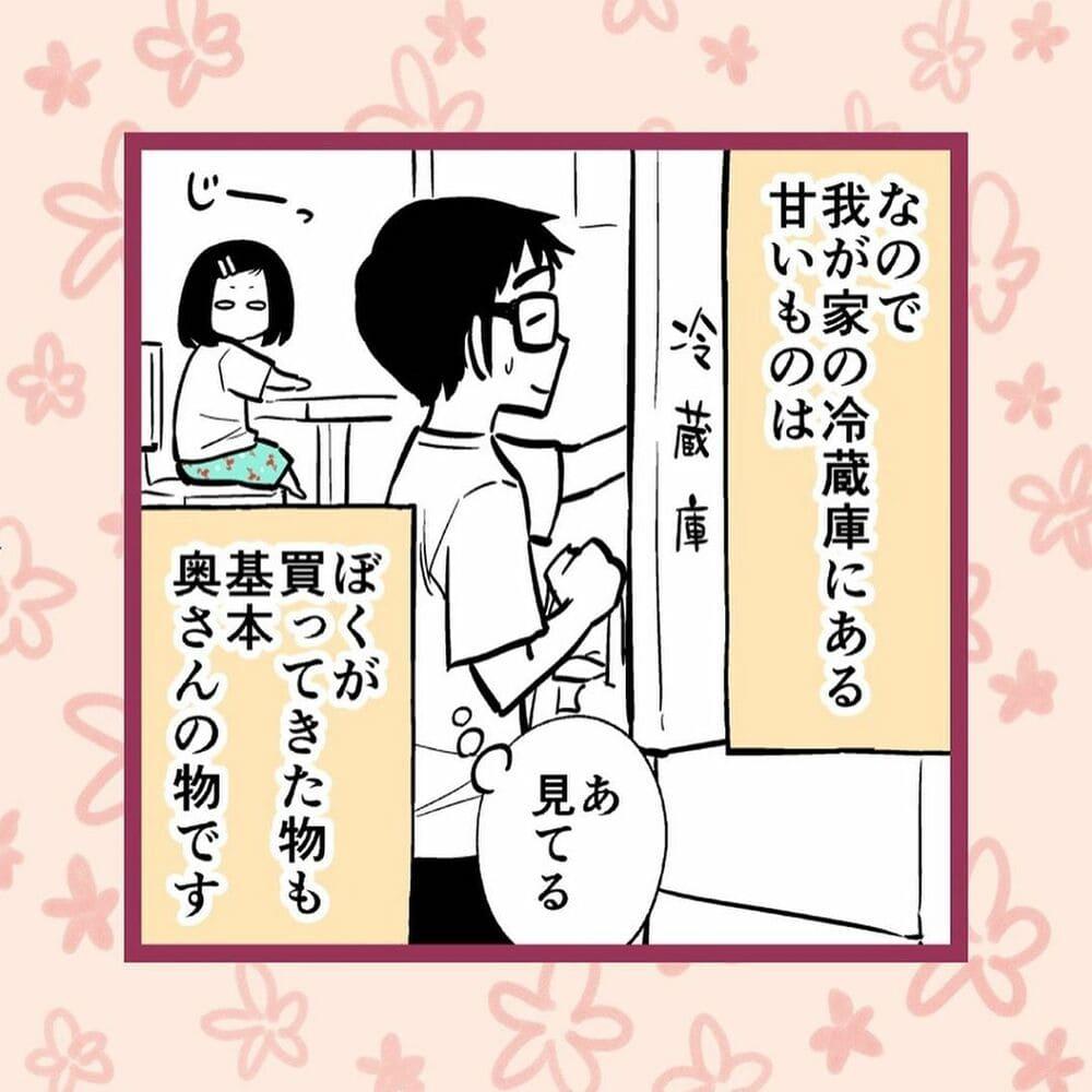漫画 妻 嫁 奥さん かわいい 甘いモノ スイーツ