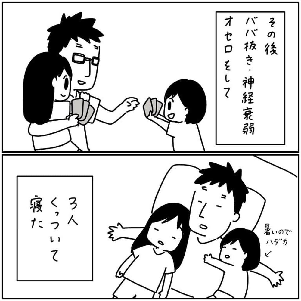 単身赴任 パパ 娘