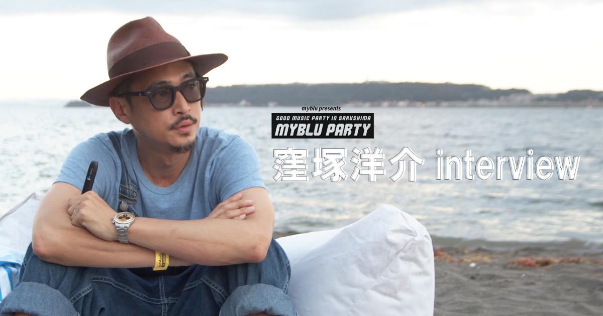 窪塚洋介さんインタビュー「俺はオトナではなくコドナ」