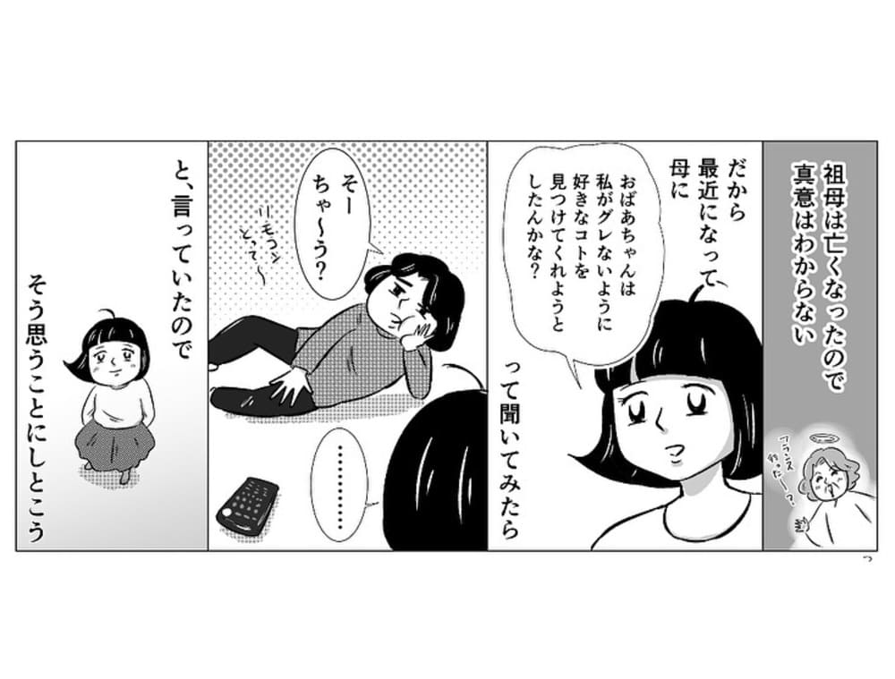 祖母 思い出 感動 漫画 孫 夢