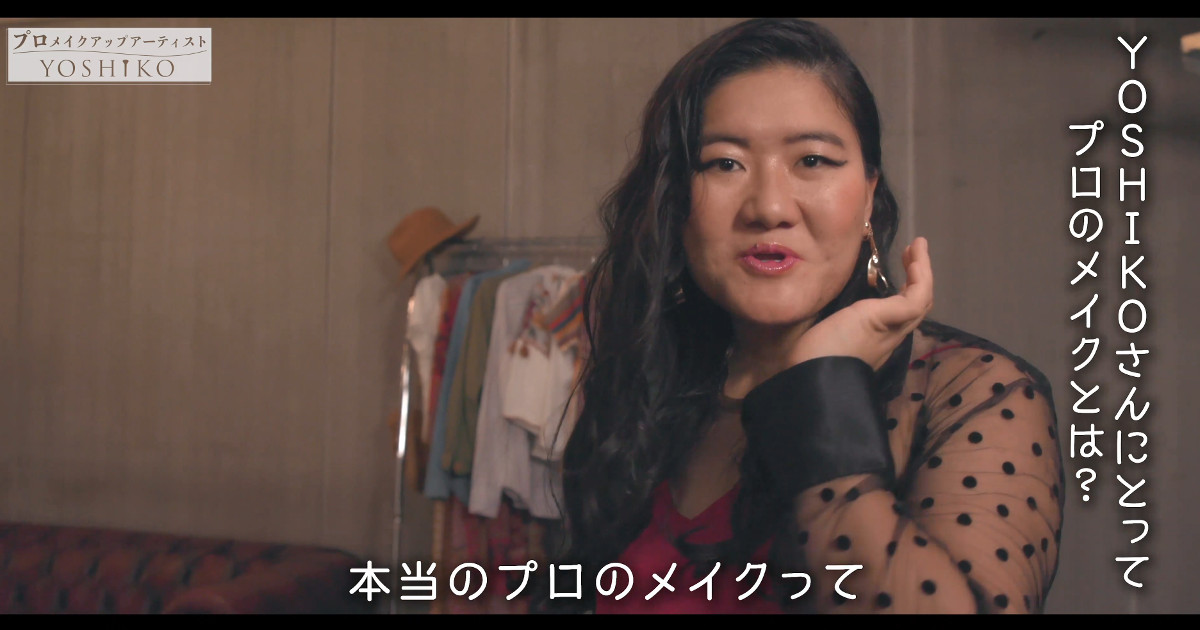 メイクアップアーティストYOSHIKOに「メイクとは何か」インタビュー