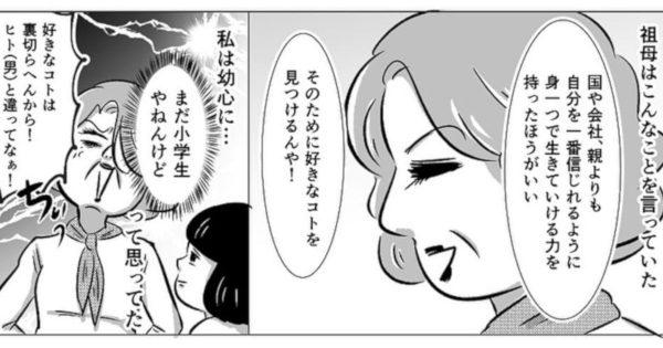 おばあちゃん 祖母 感動 名言 漫画