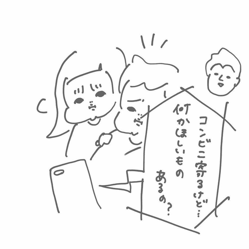 パパ 息子 娘 漫画 おみやげ