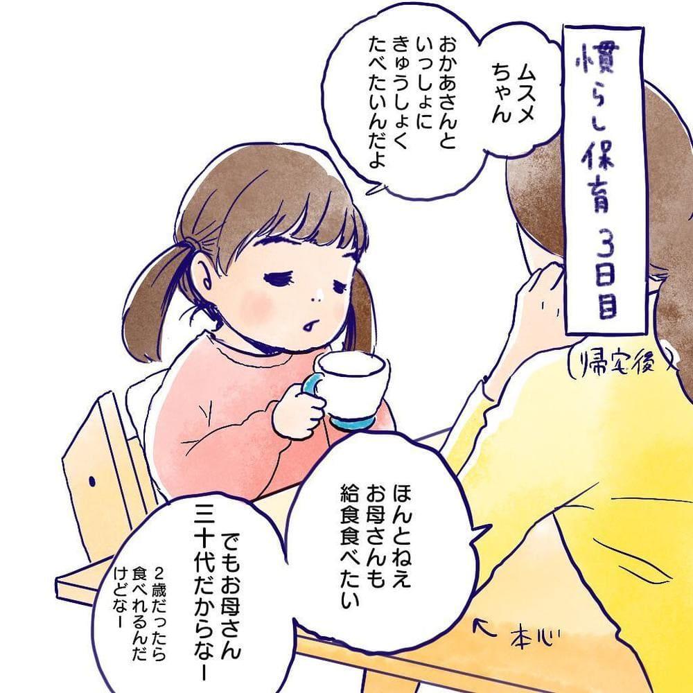 慣らし保育 かわいい 娘 ママ お母さん 年齢