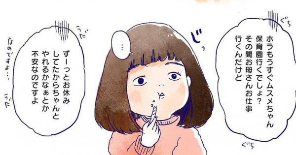 きたあかり kita.acari 親子の漫画