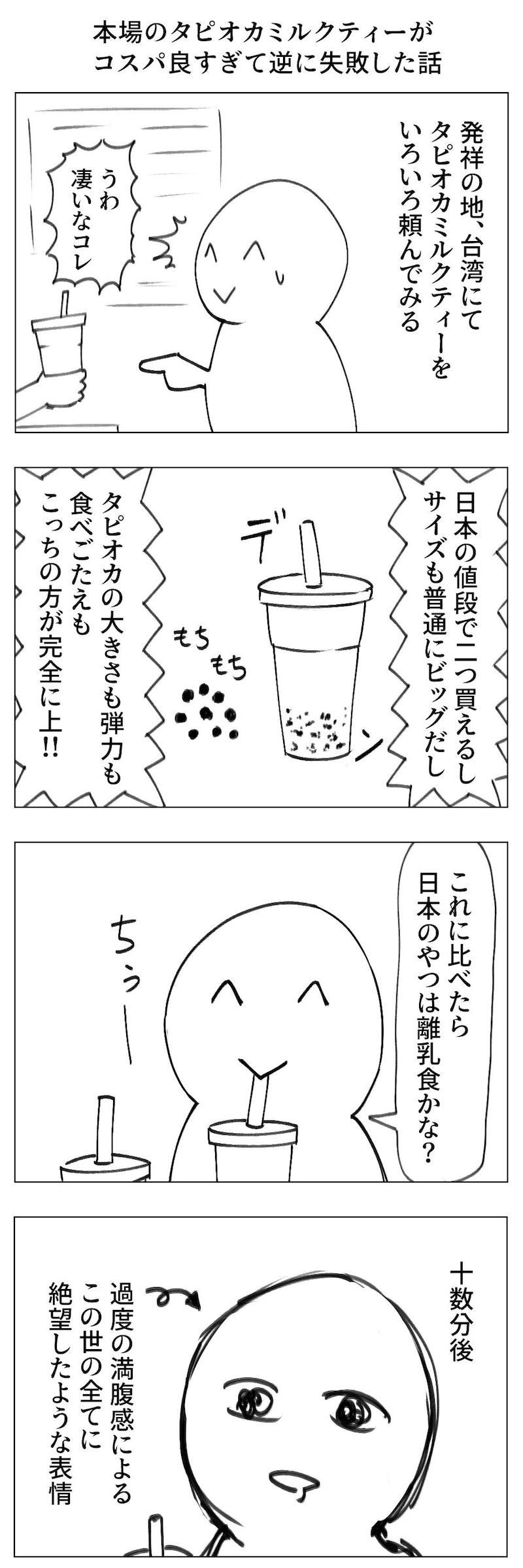 4コマ 漫画 タピオカ