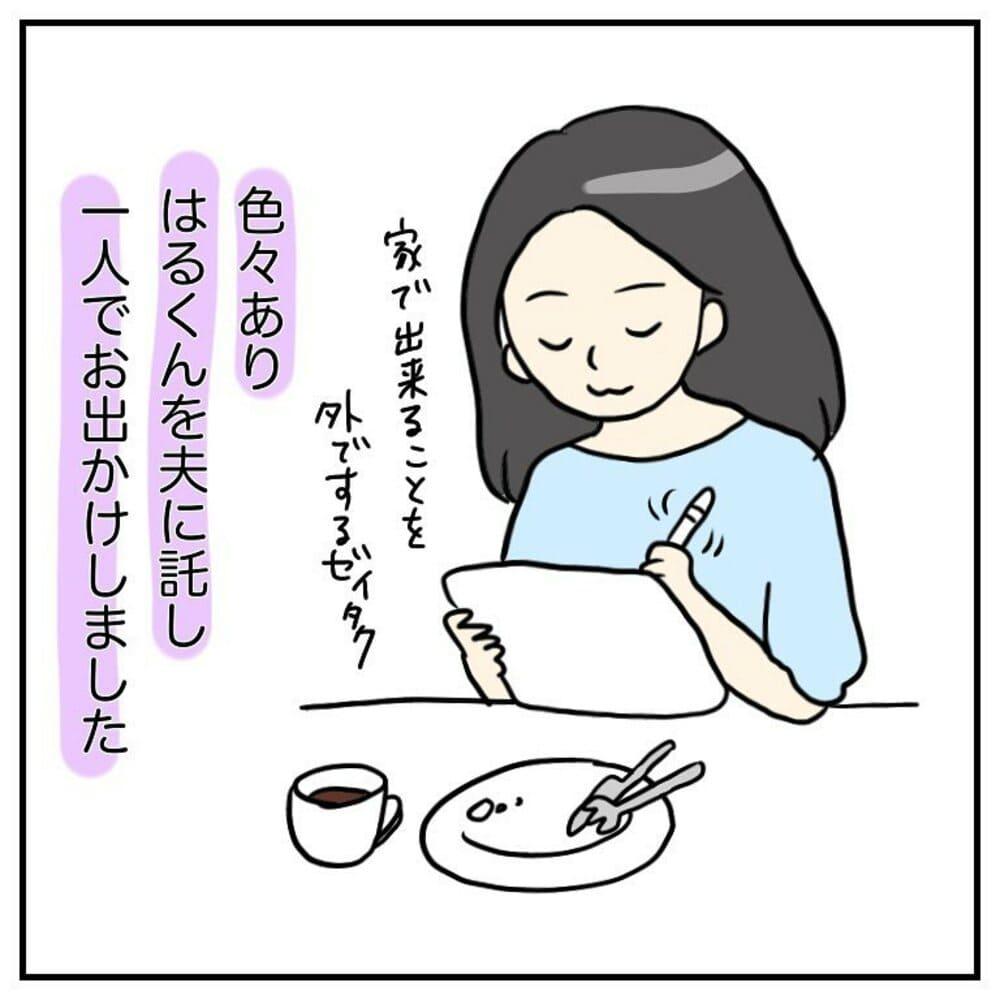産後 夫 夫婦 ケンカ 悩み 漫画
