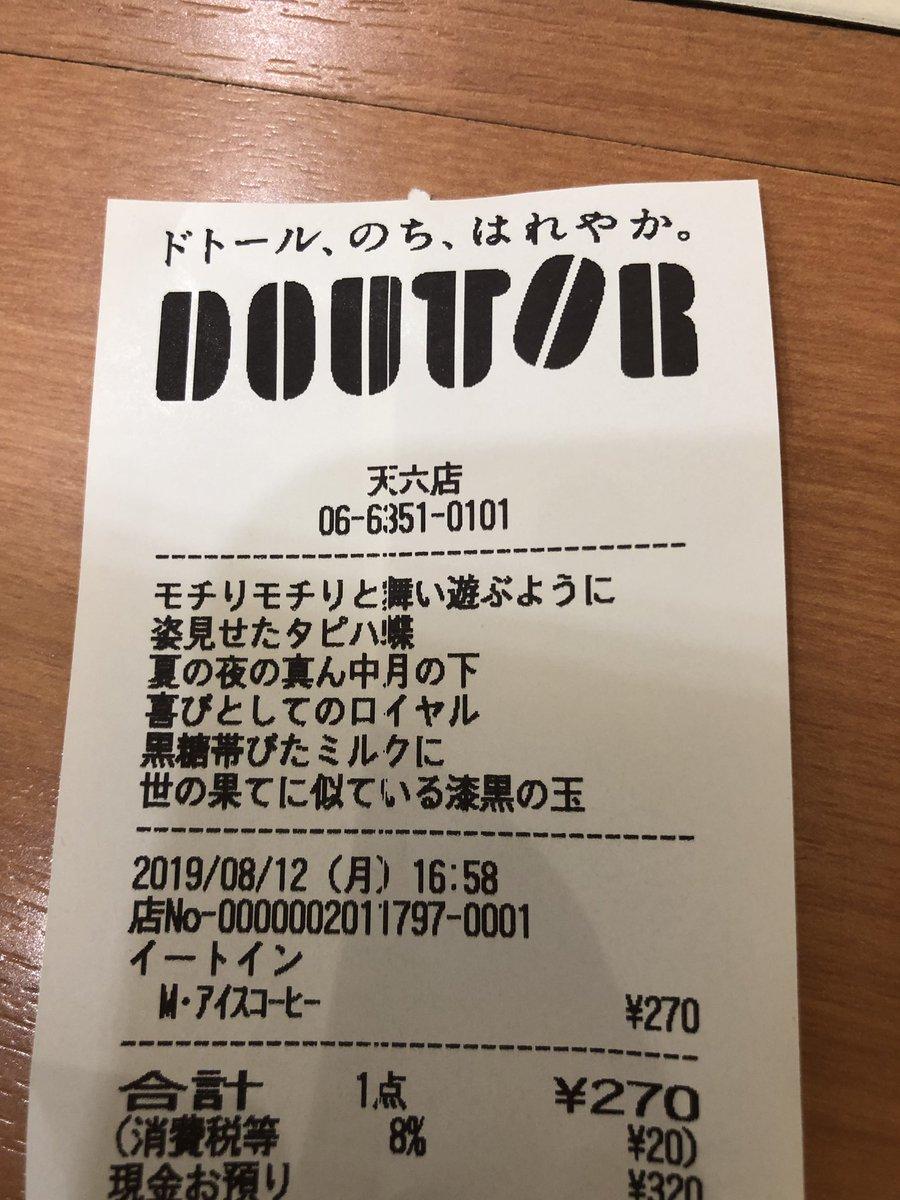 レシート アゲハ蝶 ポルノグラフィティ