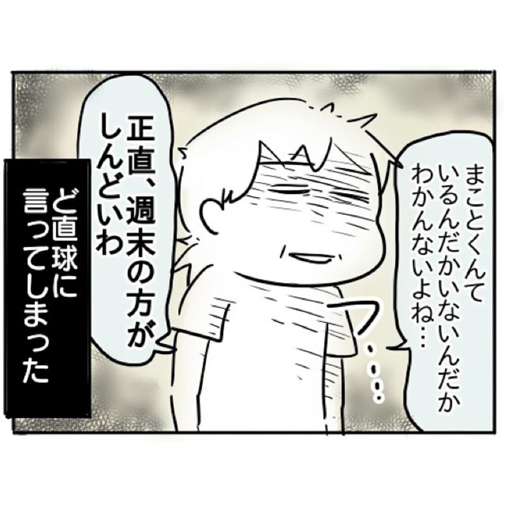 育児 夫 パパ ワンオペ 辛い 漫画