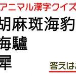 動物狂にしか読めない!「アニマル漢字」クイズ 全10問