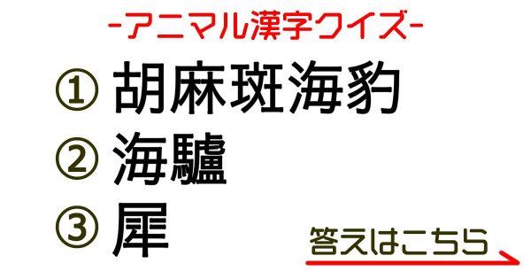 kanji_q_eye1
