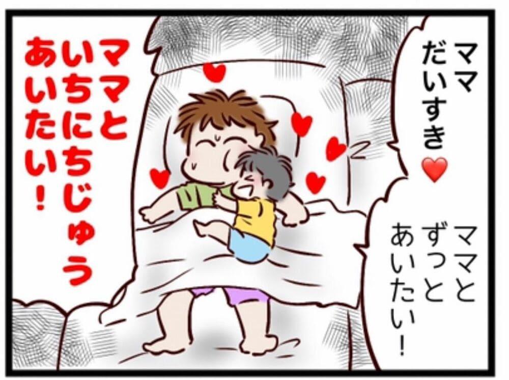 添い寝 ママ 子ども 漫画