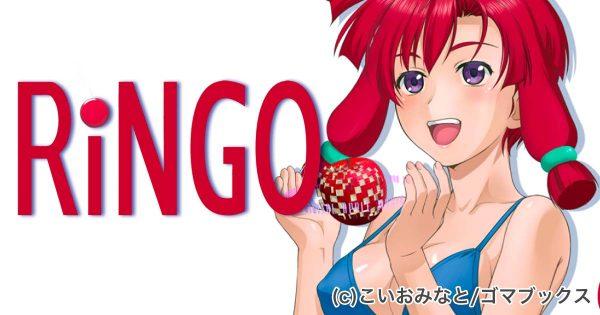 RiNGO_eye