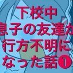 子どもが行方不明になったら...?恐怖の実録漫画にガクブル((゚Д゚;))