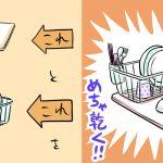 「洗った皿を乗せるアレ」のヌメヌメを解決するかもしれないアイデア