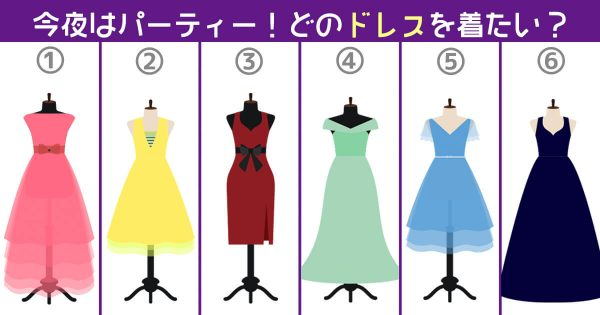 【心理テスト】あなたはどのドレスを着てパーティーに行きますか?