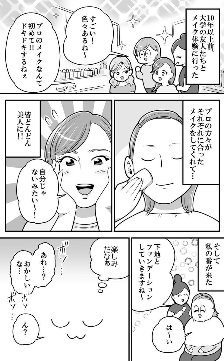 ドキドキ☆メイク体験とわたし01