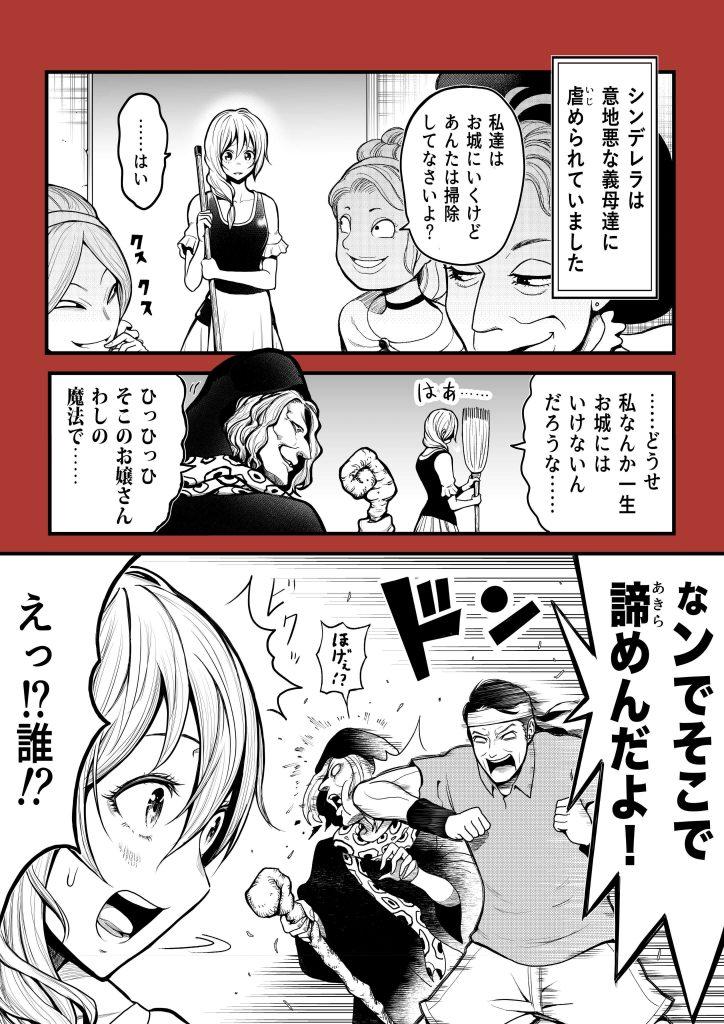 松岡修造×シンデレラ 1