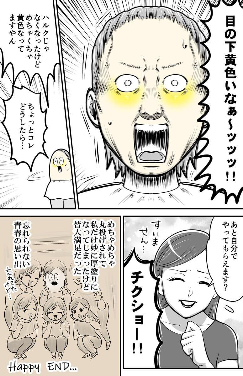 ドキドキ☆メイク体験とわたし04
