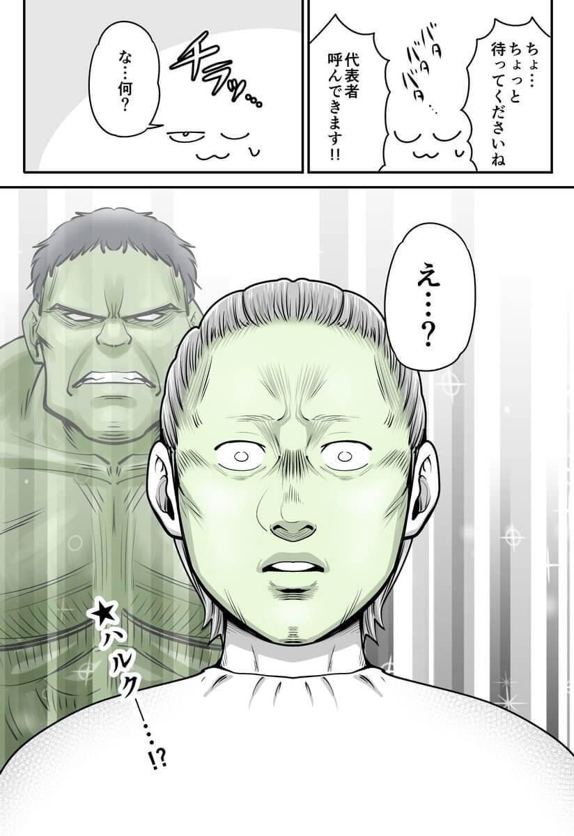ドキドキ☆メイク体験とわたし02