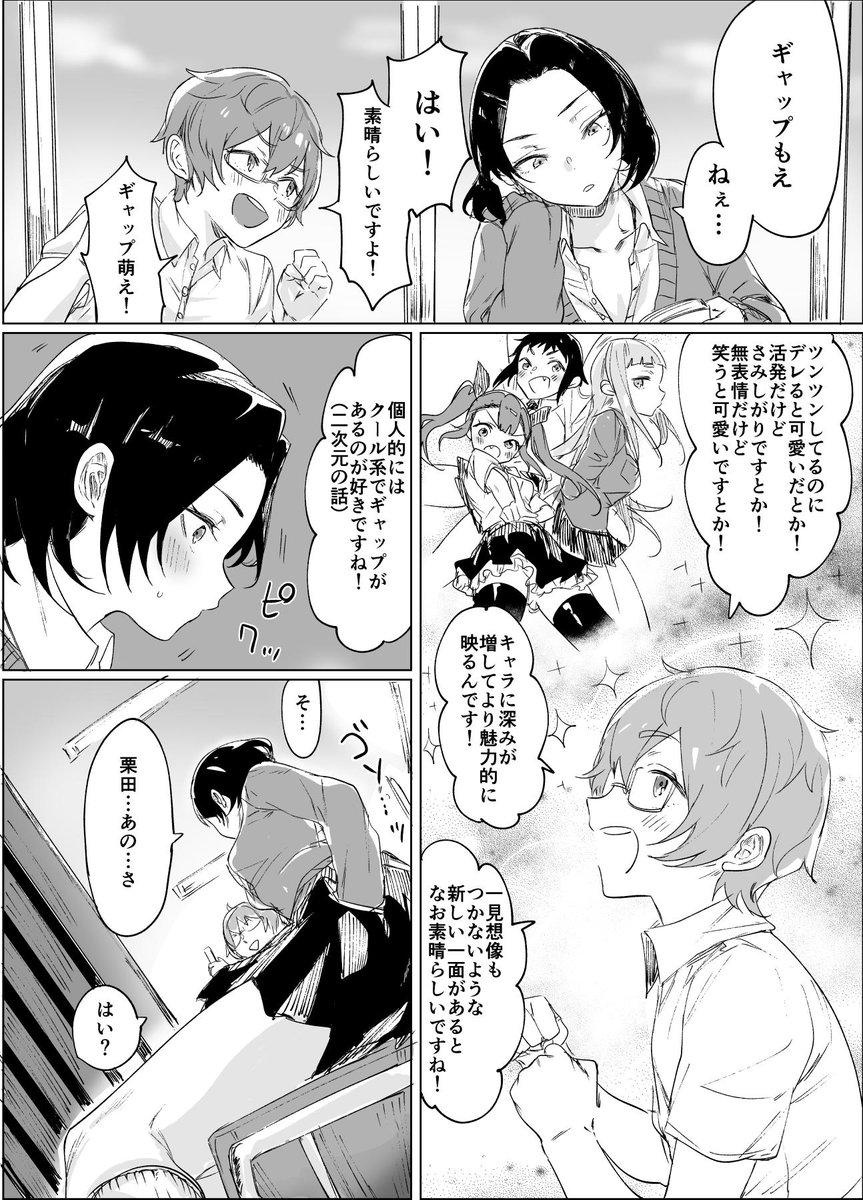 一見クールだけど普通可愛い篠田さん 1-2