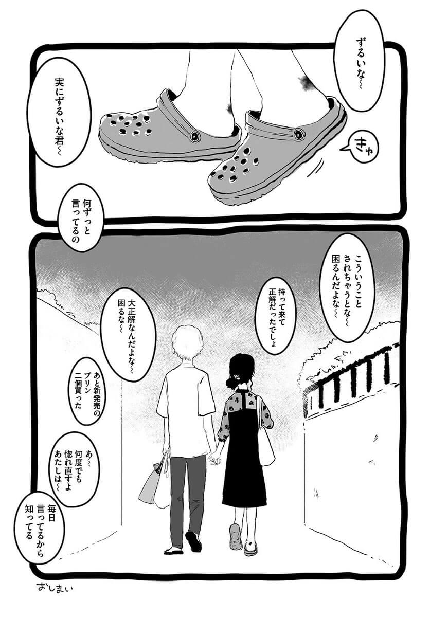 友達の結婚式帰りの話 06