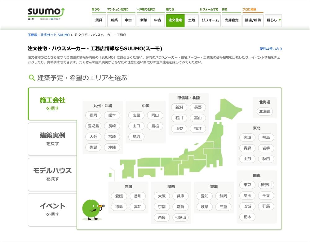 02_SUUMO注文住宅TOP(PC)_r