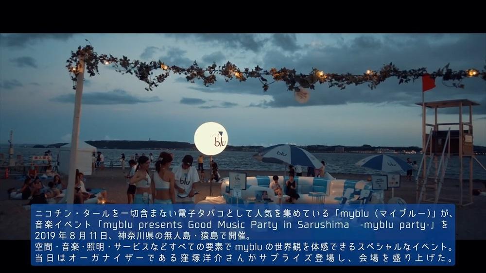myblu窪塚さんインタビュー初稿0823.mp4.00_00_45_00.Still005_R