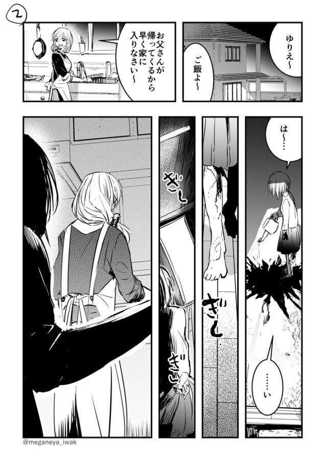 影に生えた花の漫画02