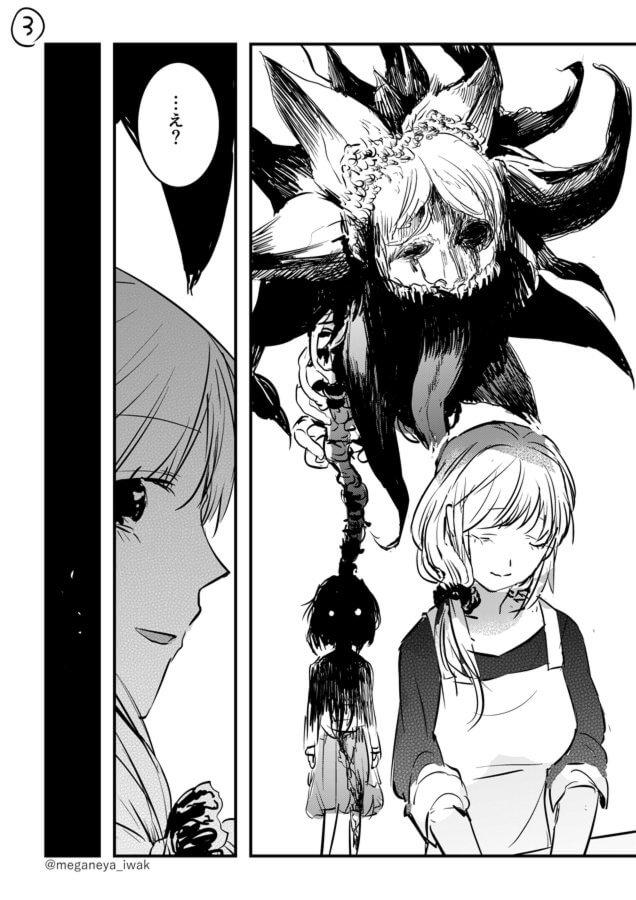 影に生えた花の漫画03